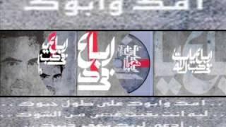 تحميل اغاني امك وابوك وائل جسار رباعيات فى حب الله MP3