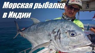 Морская рыбалка во флориде