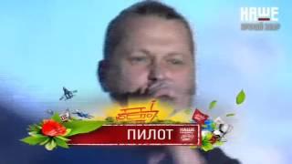 Пилот НАШЕствие   2015 HD (Pilot live Nashestvie 2015)