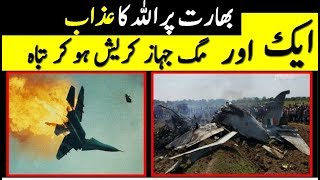 IAF Another Mig-21 Fighter Jet Crashes And destroyed In India