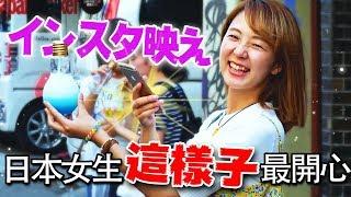 現代日本女生最流行的「インスタ映え」!帶YUMA去她最開心的地方~RyuuuTVxJapanWalker