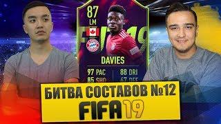 FIFA 19 - БИТВА СОСТАВОВ #12 VS RUHA - FUTURE STAR DAVIES 87