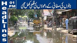 Lahore News HD   01 PM Headlines   24 July 2021