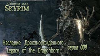 Наследие Драконорожденного 009 (Скайрим) Всадник нам не по зубам