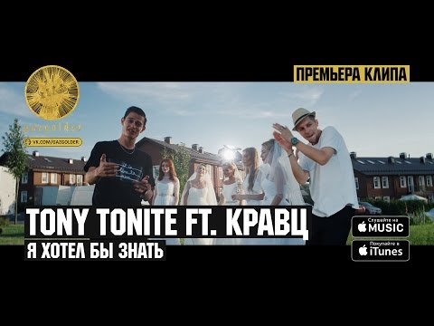 Я хотел бы знать ft. Tony Tonite