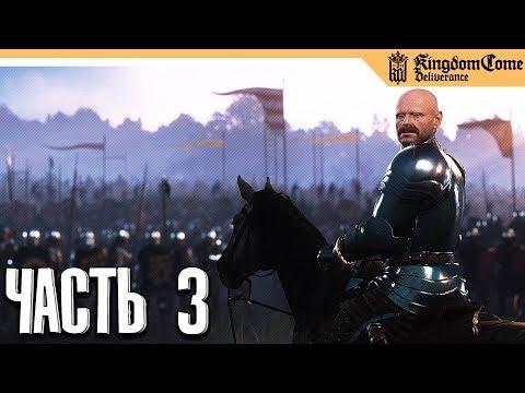 Kingdom Come: Deliverance прохождение на русском - Часть 3 - НАШ ВРАГ