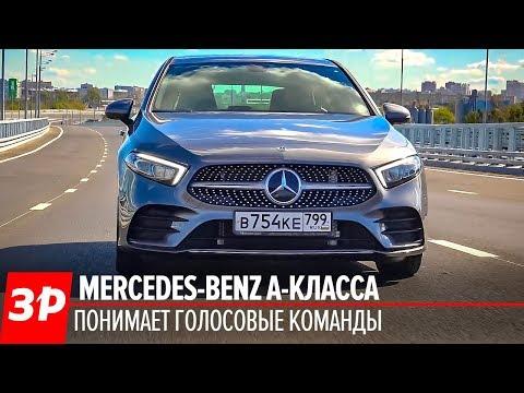Mercedesbenz  A Class Хетчбек класса C - тест-драйв 3
