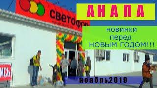 """#Анапа ☀️ Магазин """"Светофор"""". Новинки перед Новым годом. Бегом все сюда! Ноябрь,2019г."""