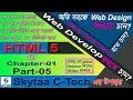 B Eps-005. Web Design html bangla tutorial Chapter-001 [Part-005].mp4