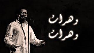 تحميل اغاني Cheb Khaled - Wahrane Wahrane (Paroles / Lyrics)   الشاب خالد - وهران وهران (الكلمات MP3