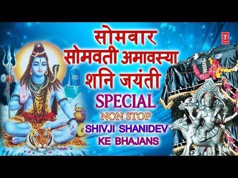 सोमवार सोमवती अमावस्या,शनि जयंती Special Shiv Bhajans, Shani Bhajans, Morning Bhakti Collection