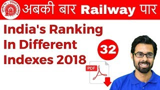 9:30 AM - Railway Crash Course | India's Ranking in Different Indexes 2018| Day #32