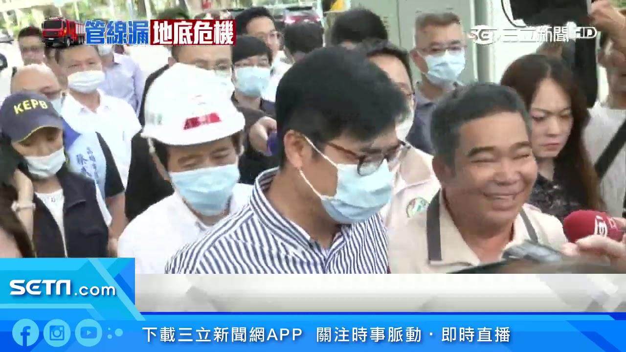 5度坐鎮乙烯外洩 陳其邁宣布解除封路|三立新聞台