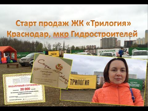 Купить квартиру в новостройке Краснодара от застройщика | Квартиры в Краснодаре цены ЖК Трилогия ГМР