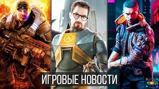 Игровые Новости — Cyberpunk 2077, Half-Life 3 будет VR, Star Citizen, слив Diablo 4, Gears of War 5