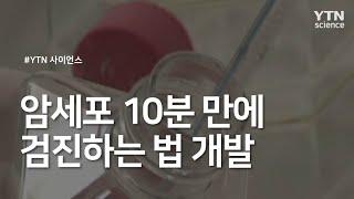 암세포 10분 만에 검진하는 법 개발 / YTN 사이언스 | Kholo.pk