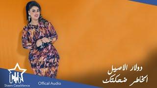 دولار الاصيل - الخاطر ضحكتك (حصرياً) | 2021 | Dular Alasil - Alkhatir Dahkatak (Exclusive) تحميل MP3
