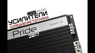 Усилители и акустика Pride. Обзор модельного ряда 2017