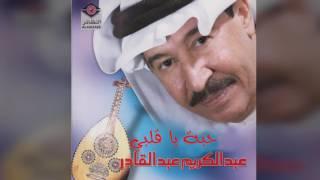 تحميل و مشاهدة Habba عبدالكريم عبدالقادر- حبة يا قلبي MP3