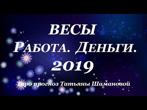 ВЕСЫ. ДЕНЬГИ. РАБОТА. Годовой Таро прогноз 2019.