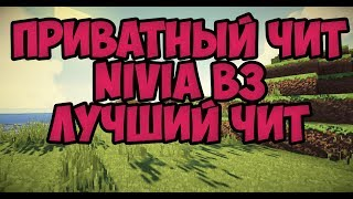 Обзор на приватный чит на майнкрафт 1.8 Nivia b3 (скачать бесплатно) лучший чит, МЕГА ФУНКЦИИ