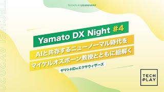 【ヤマトHD × エクサウィザーズ】AIと共存するニューノーマル時代をマイケルオズボーン教授とともに紐解く - Yamato DX Night #4 -