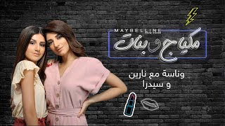 Maybelline New York x Narin – تحدي دولاب مكياج العيد مع سيدرا ونارين في ميبلين نيويورك مكياج وبنات