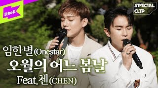 Special Clip스페셜클립 Onestar임한별 May We Bye오월의 어느 봄날 Feat Chen첸
