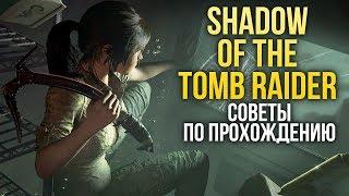 Shadow of the Tomb Raider - Советы по прохождению
