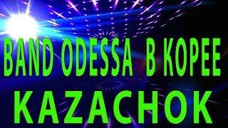 Band Odessa в Корее  KAZACHOK  Мега Хит