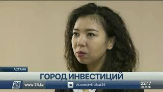 Астана - город инвестиций
