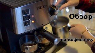 Как приготовить вкусный кофе?  Обзор кофеварки Bresko cm-90