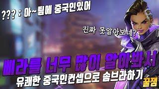 """[초심] """"삐라""""의 유쾌한 중국인컨셉 솜브라?? 진짜 못알아보네?? 한국어 쓰고 바로들킴ㅋㅋ【Overwatch】"""