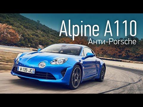 Фото к видео: Alpine A110. Детали от Логана, 60 тысяч евро и 4,5 с до 100 км/ч. Первый тест