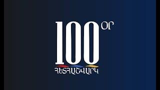 100 ՕՐ. ՀԵՏՀԱՇՎԱՐԿ