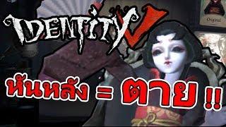 IDENTITY V  : ความสามารถของ Geisha   ผีหน้าเทาที่ไม่มีคิ้ว ! หันหลังให้แม่สิ !!!