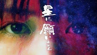 「星に願いを」の動画