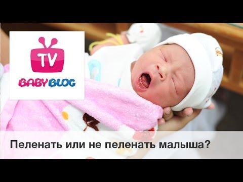 Пеленать или не пеленать малыша?