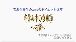 宝塚受験生のダイエット講座〜冬休み中の食事⑨お餅〜のサムネイル画像