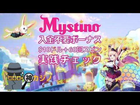 ミスティーノカジノの入金不要ボーナスの取得方法の詳しい解説動画!