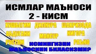 ИСМЛАР МАЪНОСИ 2 - КИСМ/ИСМИНГИЗНИ МАЪНОСИНИ БИЛАСИЗМИ УШБУ РОЛИКНИ КУРИНГ ВА БИЛИБ ОЛИНГ!