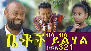 "Betoch | "" ብላ ብላ ይልሃል""Comedy Ethiopian Series Drama Episode 321"