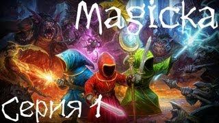 Magicka Совместное прохождение Серия 1 [Нубы xD]