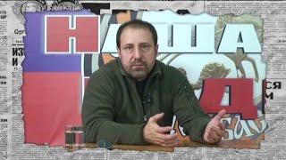 Бандитские разборки: почему Ходаковский главный конкурент Захарченко –  Антизомби, 20.01.2017