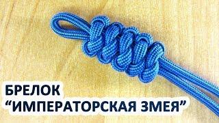 Брелок плетеный из шнура