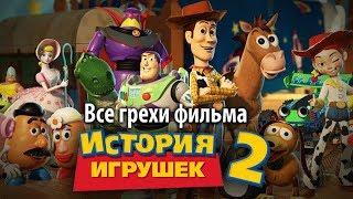 """Все грехи фильма """"История игрушек 2"""""""
