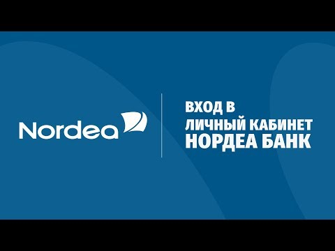 Вход в личный кабинет Нордеа Банка (nordea.ru) онлайн на официальном сайте компании