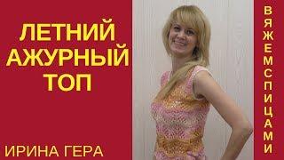 Как вязать летний топ из разноцветной пряжи Bella Batik Alize Вязание спицами Ирина Гера