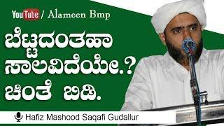ಸಾಲ ಇದೆಯೇ..? ಚಿಂತೆ ಬಿಡಿ. | Masood Saqafi Goodalloor new speech