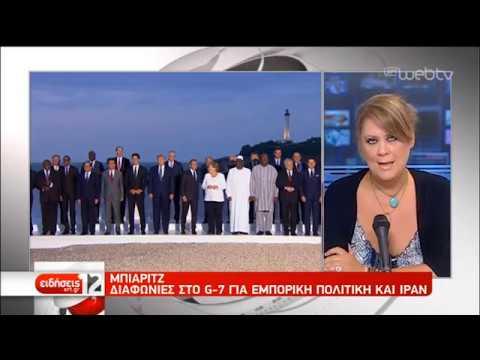 Φινάλε με κλιματική αλλαγή και ψηφιακό εμπόριο για τη Σύνοδο G7 | 26/08/2019 | ΕΡΤ